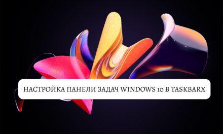 Настройка панели задач Windows 10 в TaskbarX