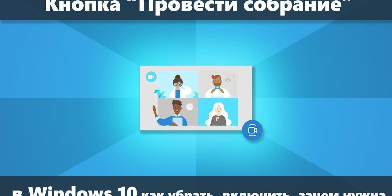 Кнопка Провести собрание в Windows 10 — как отключить, вернуть и зачем нужна