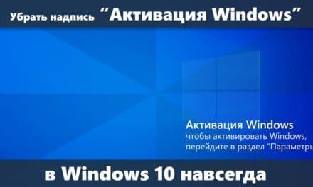 Как убрать надпись Активация Windows 10 навсегда с экрана