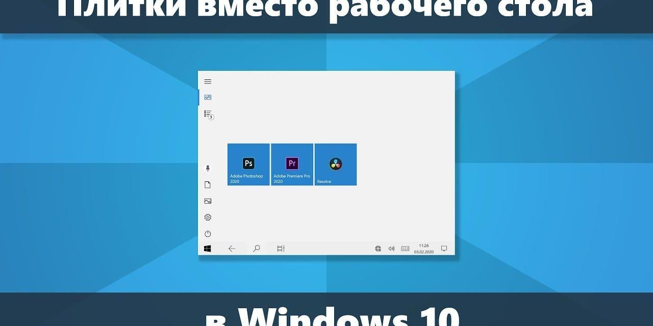 Как включить/выключить режим планшета на windows 10