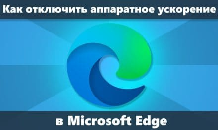 Как отключить аппаратное ускорение в Microsoft Edge