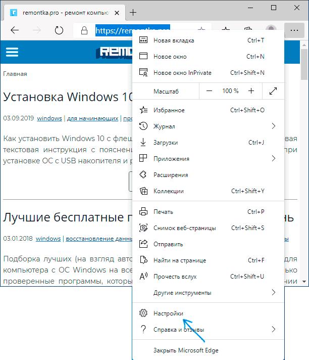 Как отключить аппаратное ускорение в Microsoft Edge?