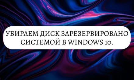 Убираем диск Зарезервировано системой в Windows 10