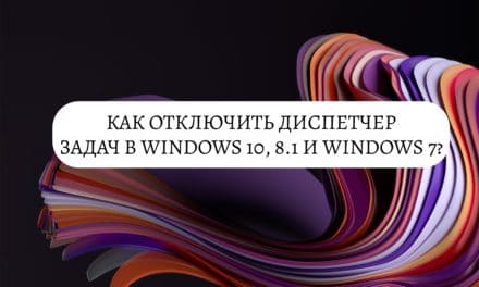Как отключить диспетчер задач в Windows 10, 8.1 и Windows 7?