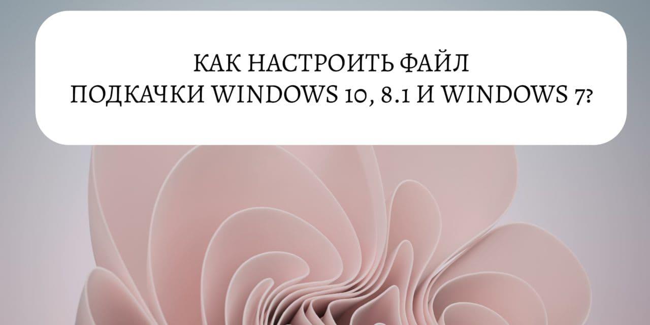 Как настроить файл подкачки Windows 10, 8.1 и Windows 7?