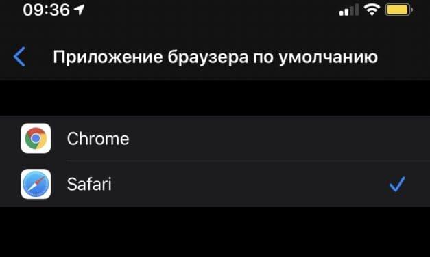Как на Айфоне изменить браузер по умолчанию