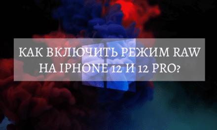 Как включить режим RAW на iPhone 12 и 12 Pro?