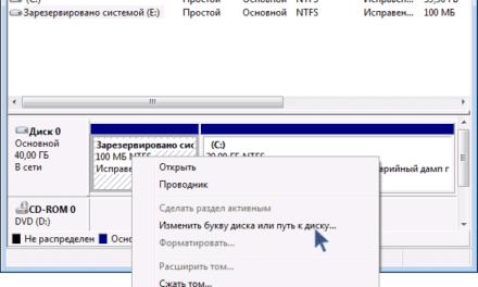 Как убрать диск Зарезервировано системой в Windows 10