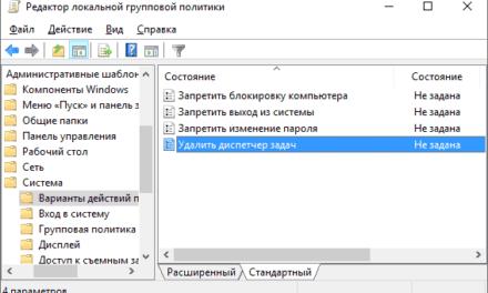 Как отключить диспетчер задач в Windows 10, 8.1 и Windows 7