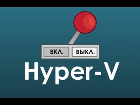 Способы отключить Hyper-V на Windows?