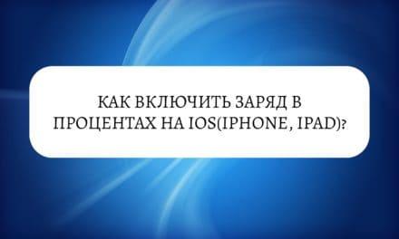 Как включить заряд в процентах на IOS(Iphone, Ipad)?