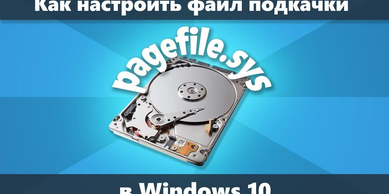 Как настроить файл подкачки Windows 10, 8.1 и Windows 7