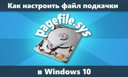 Как настроить файл подкачки Windows 10, 8.1 и Windows 7