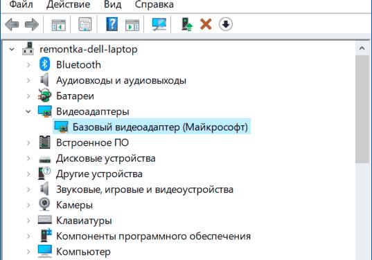 Что такое Базовый видеоадаптер Майкрософт в Windows 10