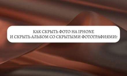 Как скрыть фото на iPhone и скрыть альбом со скрытыми фотографиями?