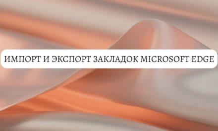 Импорт и экспорт закладок Microsoft Edge