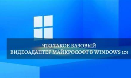 Что такое Базовый видеоадаптер Майкрософт в Windows 10?