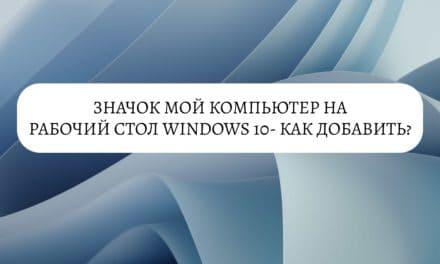 Значок Мой компьютер на рабочий стол Windows 10- КАК ДОБАВИТЬ?