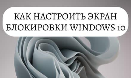 Как настроить экран блокировки Windows 10