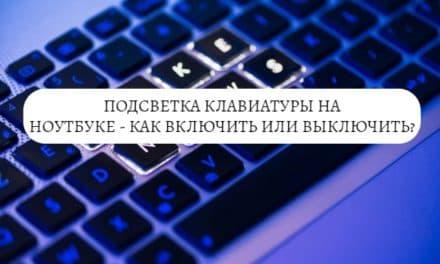 Подсветка клавиатуры на Ноутбуке — как включить или выключить?