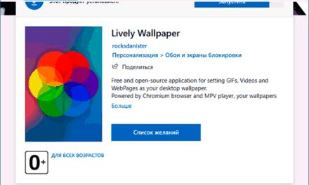 Как установить Живые Обои на Windows 10?