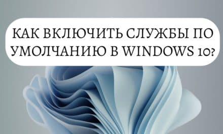 Как включить службы по умолчанию в Windows 10?