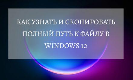 Как узнать и скопировать полный путь к файлу в Windows 10?