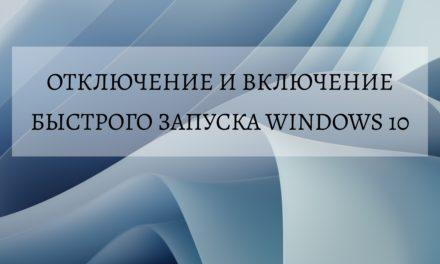 ОТКЛЮЧЕНИЕ И ВКЛЮЧЕНИЕ БЫСТРОГО ЗАПУСКА WINDOWS 10