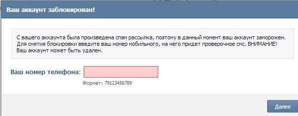 не заходит в вконтакте