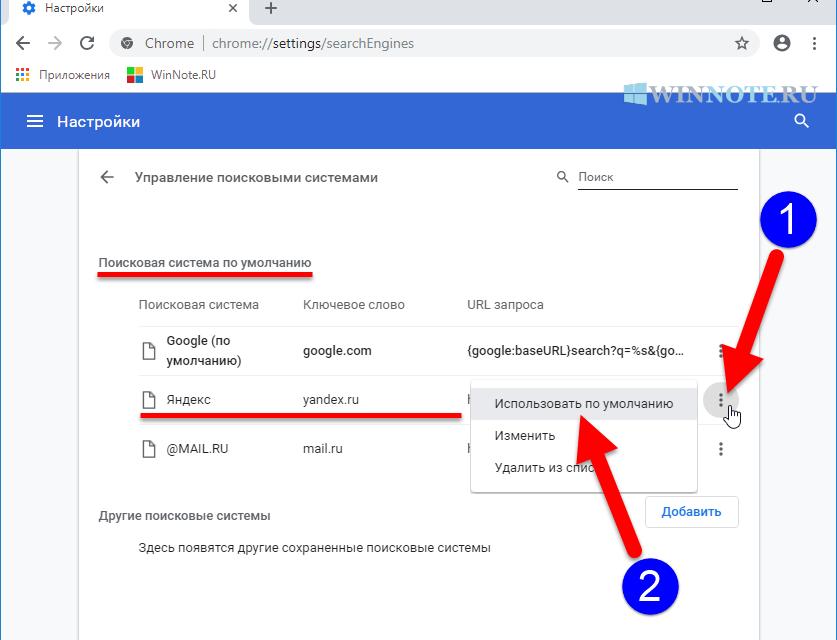 Как изменить поиск по умолчанию в Google Chrome