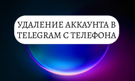 удаление аккаунта в telegram с телефона
