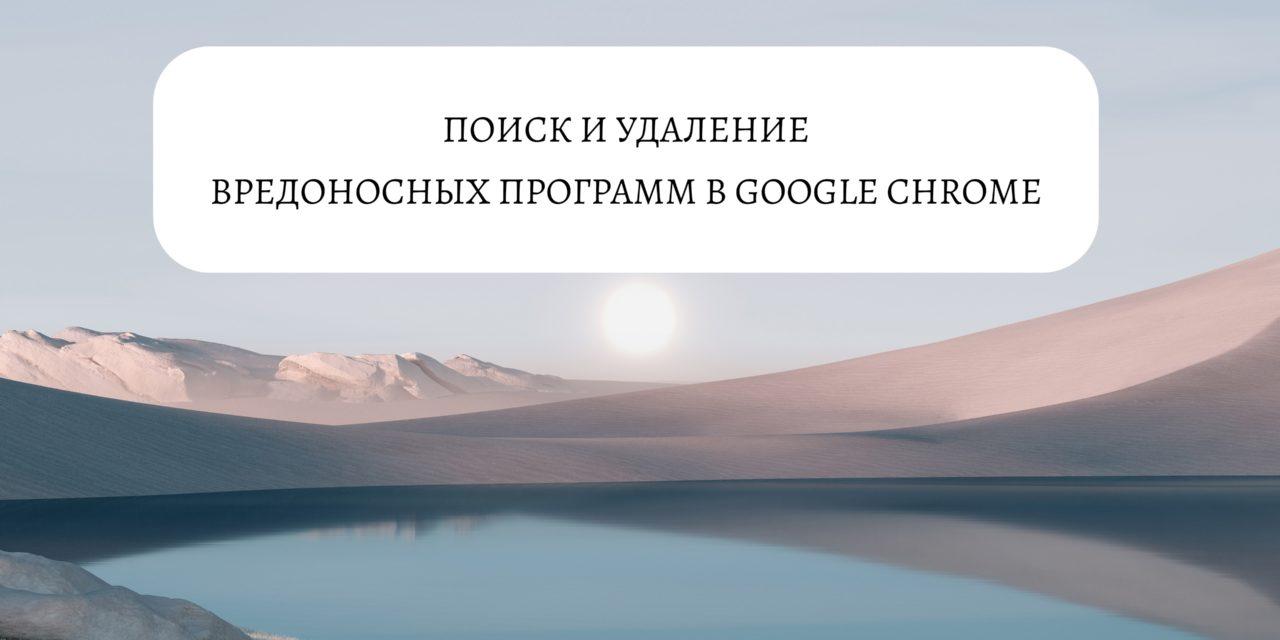 Поиск и удаление вредоносных программ в Google Chrome