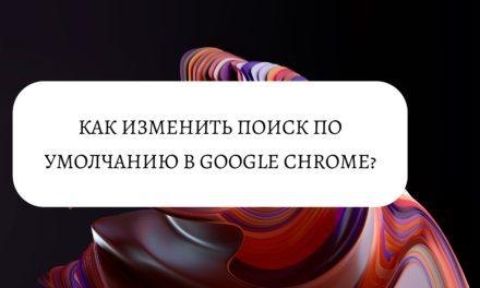 Как изменить поиск по умолчанию в Google Chrome?
