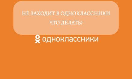 Не  заходит в Одноклассники