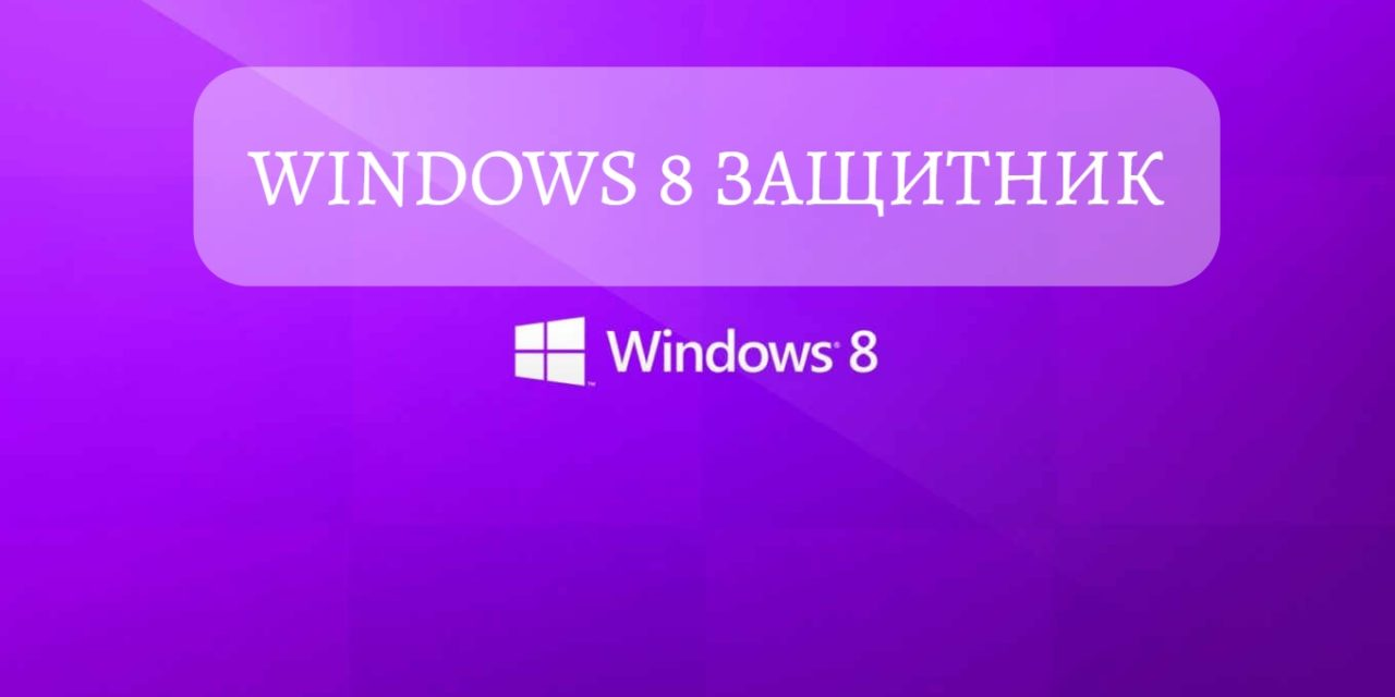 Windows 8 зАЩИТНИК