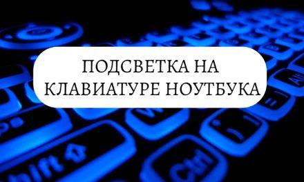 подсветка на клавиатуре ноутбука