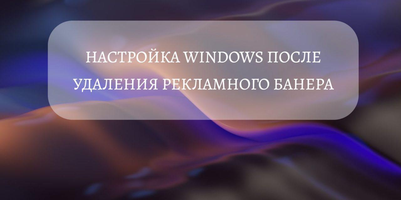 Настройка Windows после удаления рекламного банера