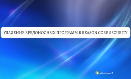 Удаление вредоносных программ в Reason Core Security