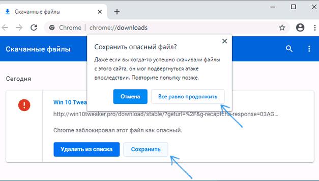 Chrome заблокировал файл как опасный — что делать?