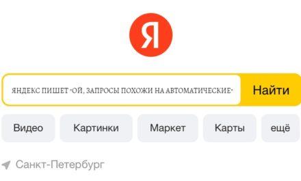 Яндекс пишет «ой, запросы похожи на автоматические»