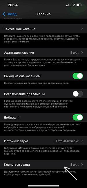 Как сделать скриншот iPhone двойным постукиванием сзади
