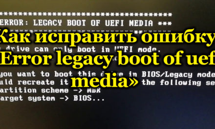 УСТРАНЕНИЕ ОШИБКИ «ERROR LEGACY BOOT OF UEFI MEDIA»