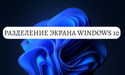 Разделение экрана windows 10