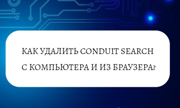 Как удалить Conduit Search с компьютера и из браузера?