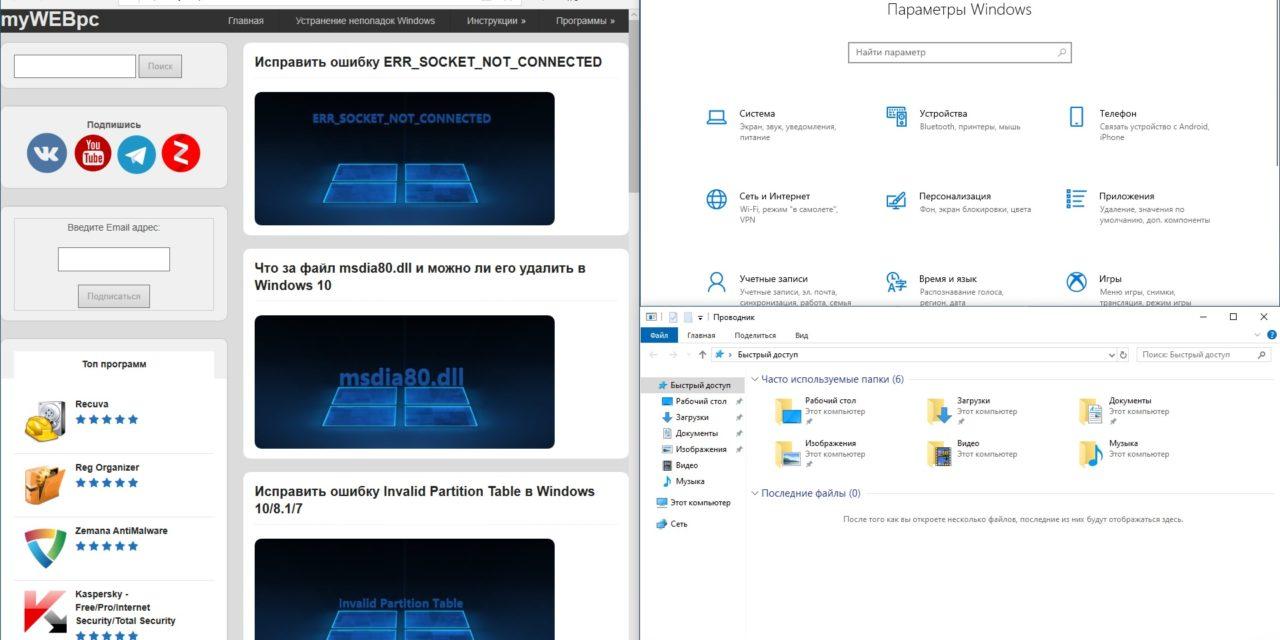 Как разделить экран на 2, 3, 4 части в Windows 10