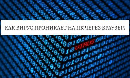 Как вирус проникает на пк через браузер?