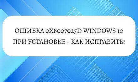 Ошибка 0x8007025D Windows 10 при установке — как исправить?
