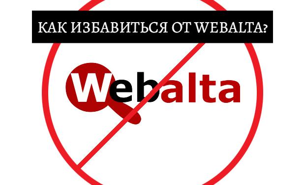 Как избавиться от Webalta?