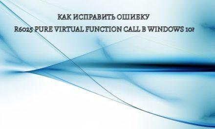 Как исправить ошибку R6025 pure virtual function call в Windows 10?