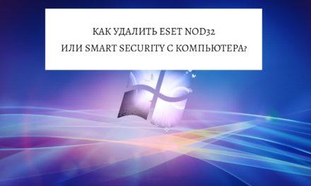 Как удалить ESET NOD32 или Smart Security с компьютера?